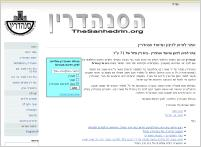 File:Thesanhedrin.png